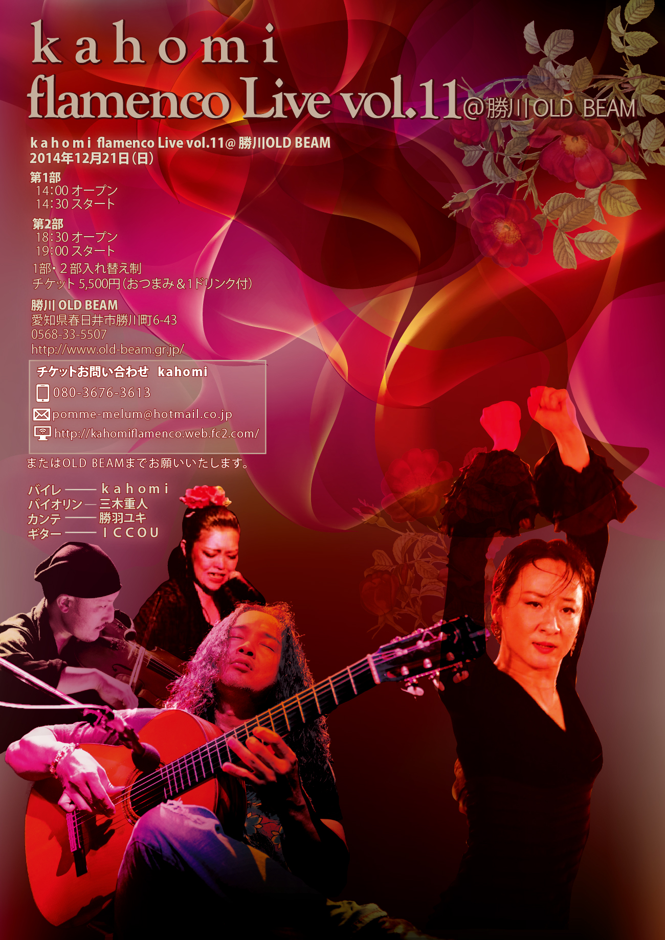 kahomi Flamenco Live 11th at OLD BEAM