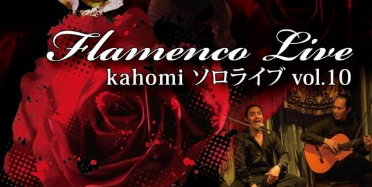 kahomi Flamenco Live 10th at アンサンブルスクエアーガーデン