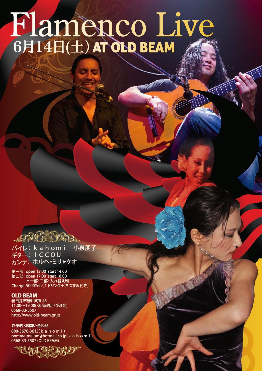 kahomi Flamenco Live at OLD BEAM